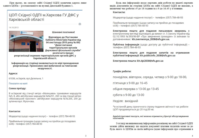 Чеки для налоговой Фрунзенская 3-я улица образец заполнения 6 ндфл по разным ставкам