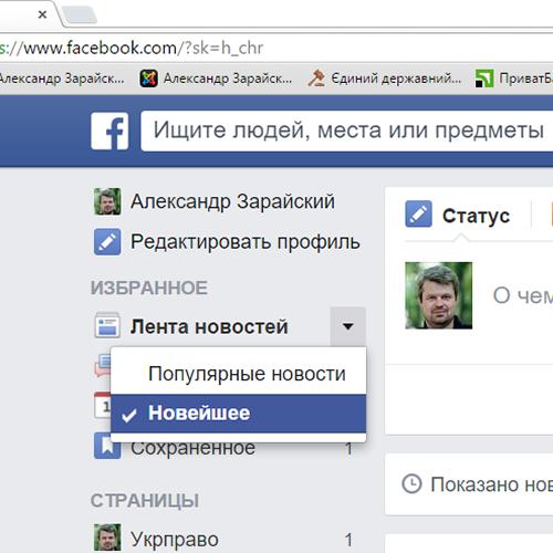 Как отфильтровать/настроить ленту новостей в Фейсбуке