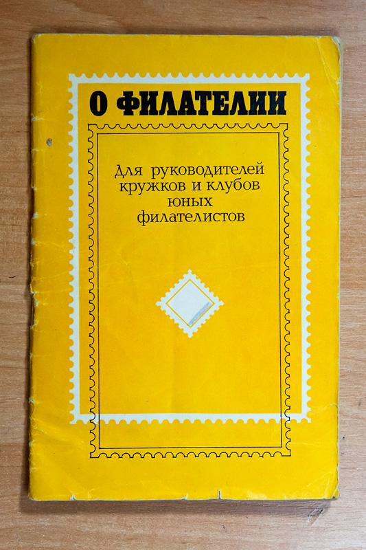 Ребенок собирает марки или забытое увлечение из СССР