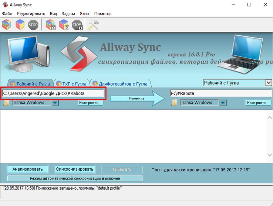 Синхронизация двух компьютеров через Гугл Драйв