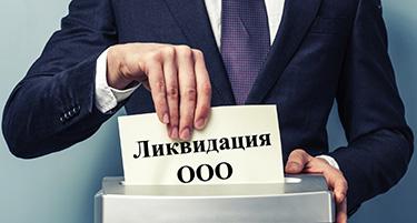 Ликвидация (закрытие) ООО и ПП в Харькове