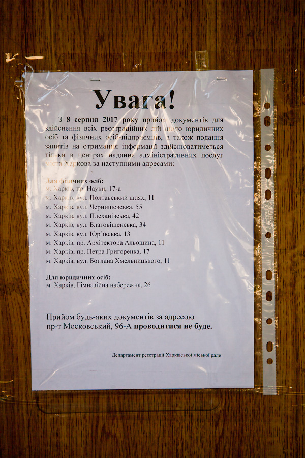 Изменения в регистрации юридических лиц и предпринимателей в Харькове