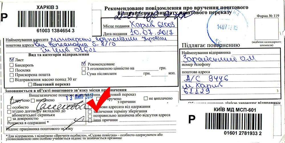 Уведомление о вручении почтового отправления
