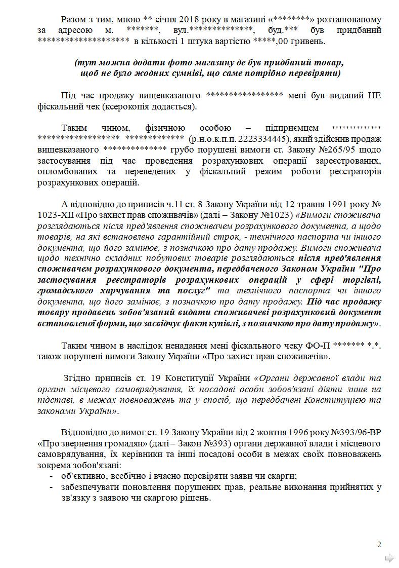 Будет ли штраф если не дала товарный чек налоговой характеристику с места работы в суд Краснохолмская набережная