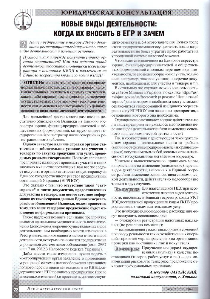 """Публикация в журнале """"Все о бухгалтерском учете"""""""