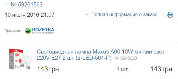 лампа Maxus отзывы