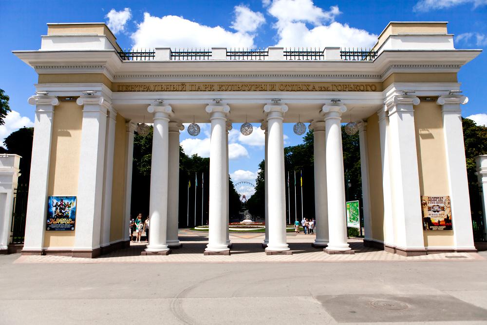 Парк Горького - прогулянка літнім днем