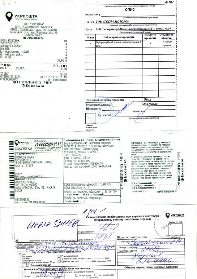 ООО «Тесла Моторс» vs налоговая – мой анализ ситуации