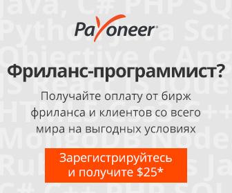 Реферальная ссылка Payoneer (Пайонир) для регистрации