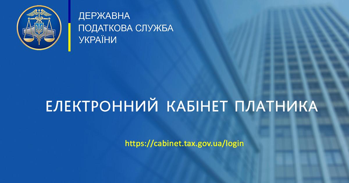 Как подать заявление о внесении изменений в реестр плательщиков единого налога в электронном виде, в личном кабинете на сайте ГНС Украины.