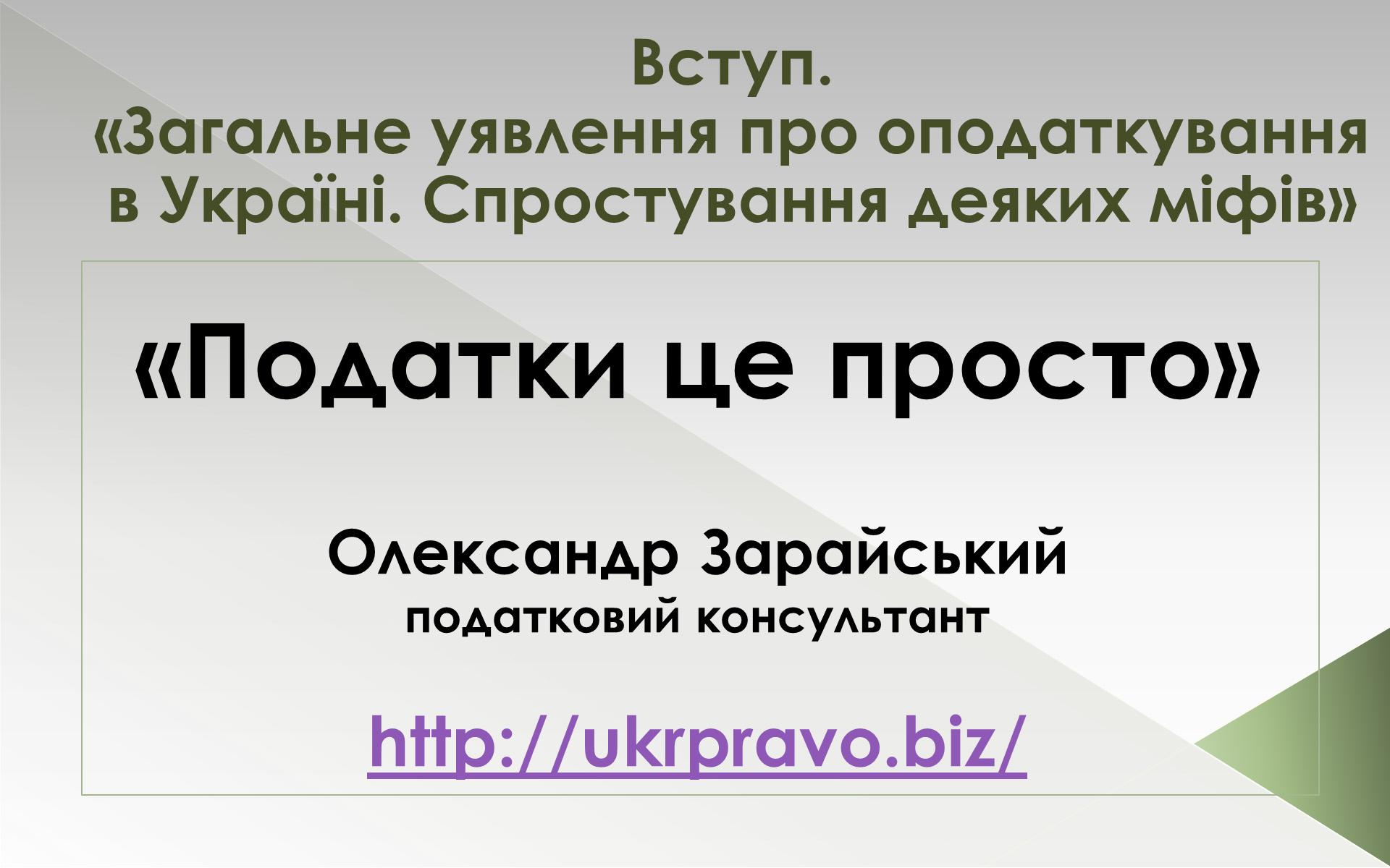 Общее представление о системе налогообложения в Украине