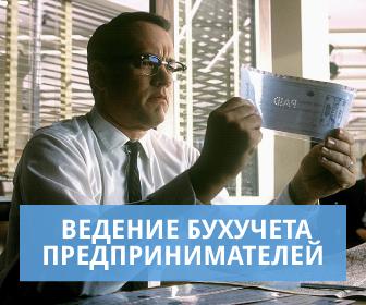 Ведение бухгалтерского учета (бухучета) предпринимателей (ФЛ-П)