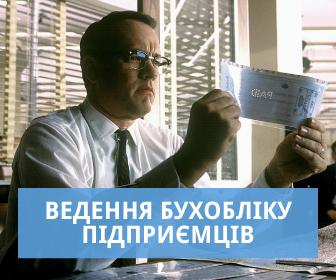 Ведення бухгалтерського обліку (бухобліку) підприємців (ФО-П)