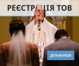Реєстрація юридичних осіб (юросіб) ТОВ, ПП в Харкові та Харківській області
