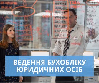 Ведення бухгалтерського обліку (бухобліку) юридичних осіб