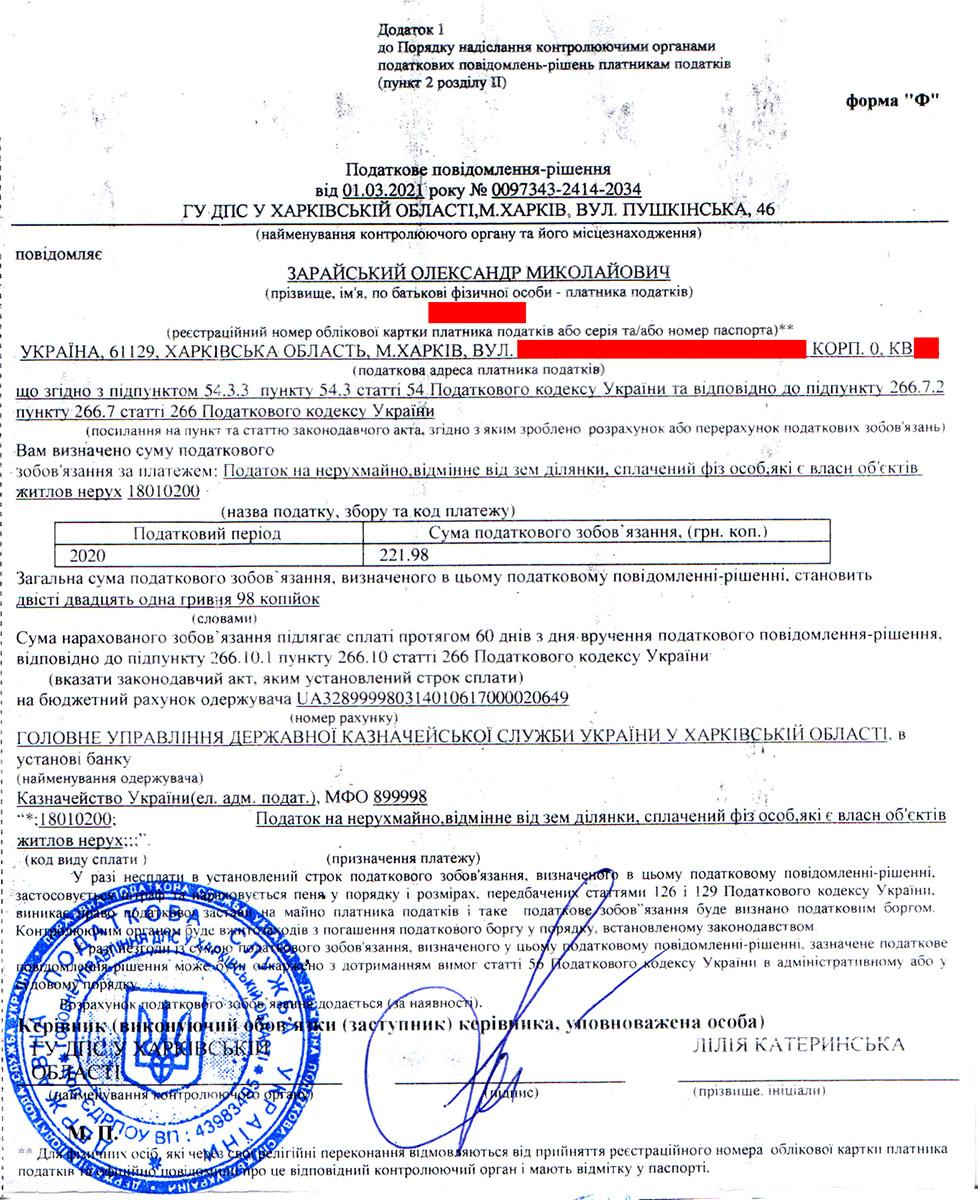 Кто обязан платить налог на недвижимость в Харькове